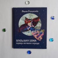 """Книга """"Восьмая луна. Сказки ночного города"""""""