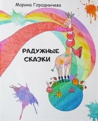 """Книга """"Радужные сказки"""""""
